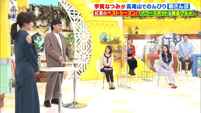 宇賀なつみ 土曜はナニする!? 2