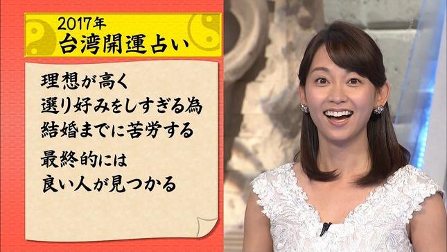 出水麻衣 世界ふしぎ発見! 6