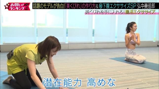 弘中綾香 お願い!ランキング 2