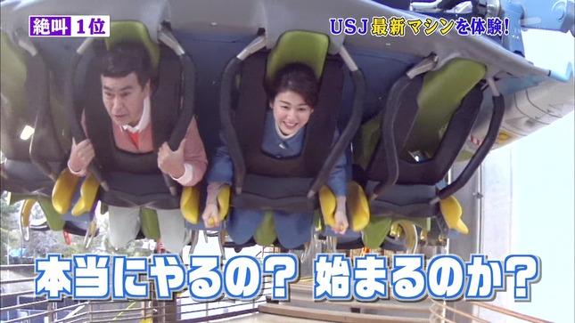 加藤真輝子 トリハダ秘スクープ映像100科ジテン 9