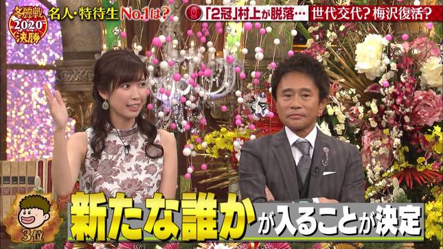 玉巻映美 プレバト新春3時間スペシャル 5