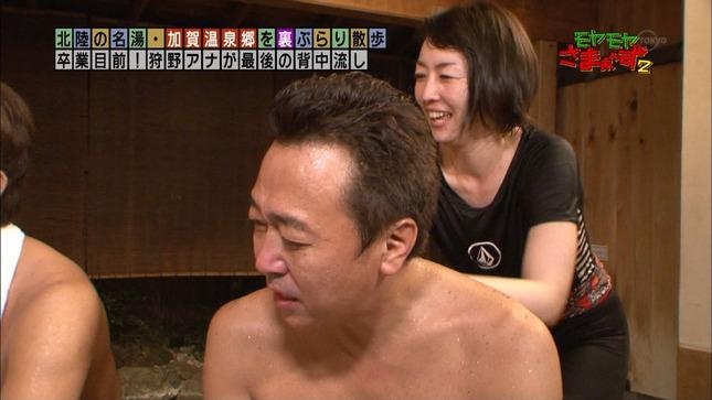狩野恵里 モヤモヤさまぁ~ず2 10