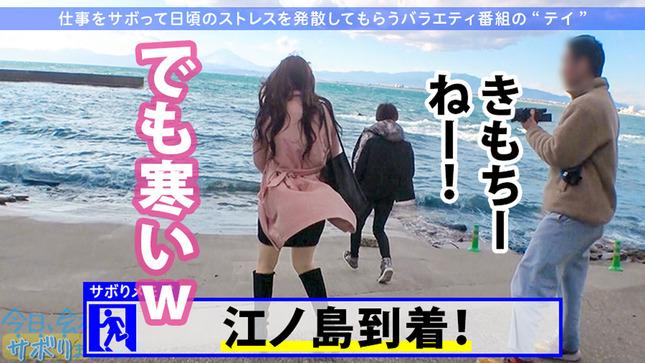 会社サボりませんか?桃尻ナースを仕事サボらせて江ノ島観光2