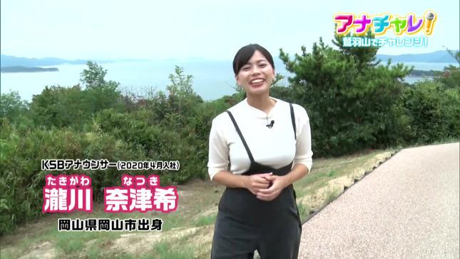 瀧川奈津希 アナチャレ! 1