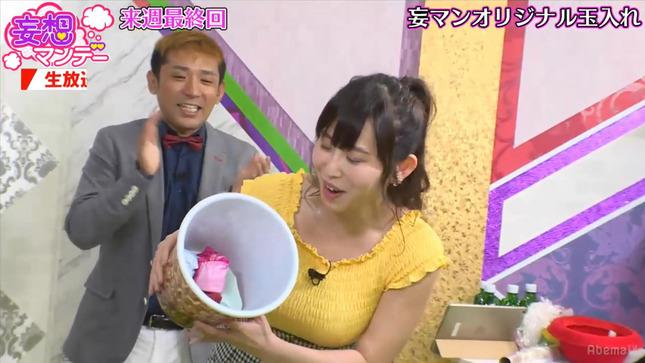 塩地美澄 妄想マンデー 22