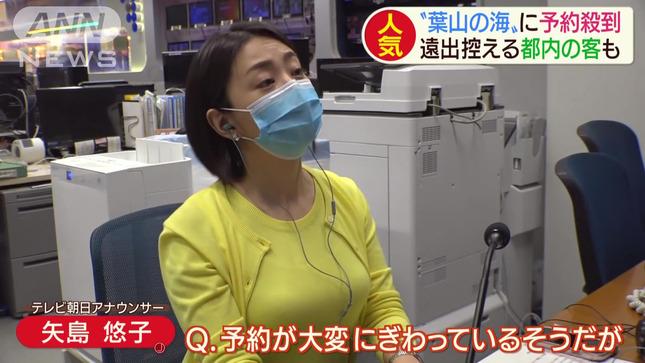 矢島悠子 スーパーJチャンネル ANNnews 3