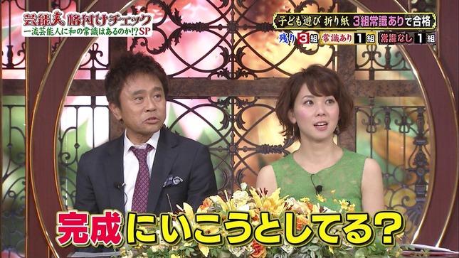 ヒロド歩美 芸能人格付けチェック! 6