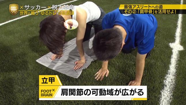 佐藤美希 FOOT×BRAIN 23