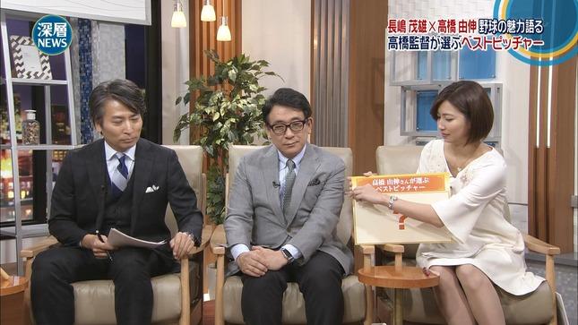 畑下由佳 深層NEWS 15