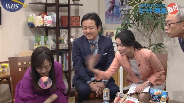相内優香 ワールドビジネスサテライト 大江麻理子 片渕茜 23