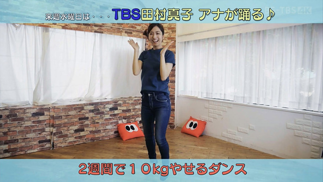 田村真子 スイモクチャンネル 3