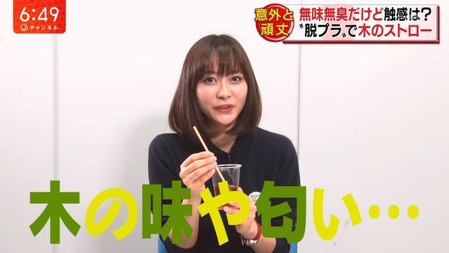 久冨慶子 スーパーJチャンネル やべっちFC 3
