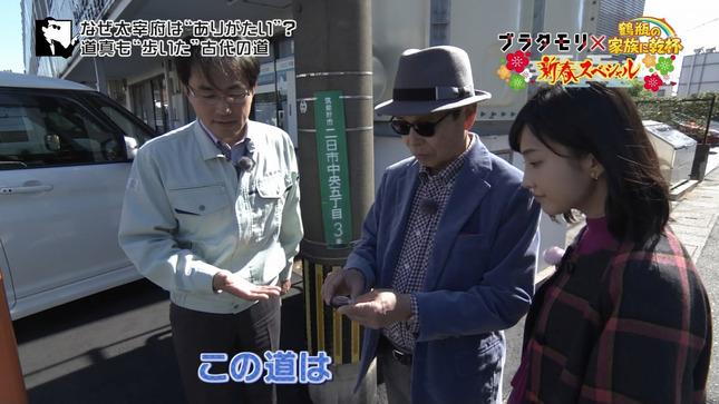 林田理沙 ブラタモリ×鶴瓶の家族に乾杯新春SP ゆく年くる年 4