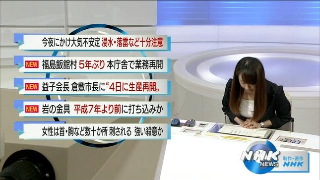 片山千恵子 サキどり↑ NHKニュース 19