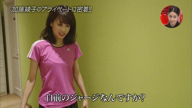 加藤綾子 おしゃれイズム 7