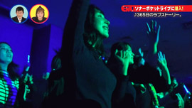 野嶋紗己子 ENT ソナポケライブを初体験 20