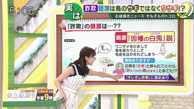津田理帆 キャスト 3