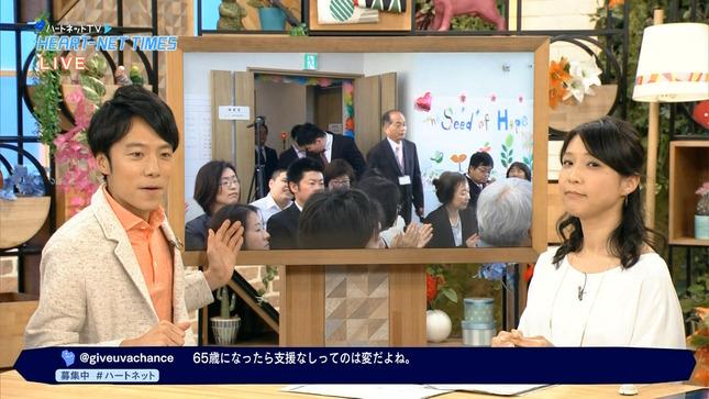守本奈実 ハートネットTV 8