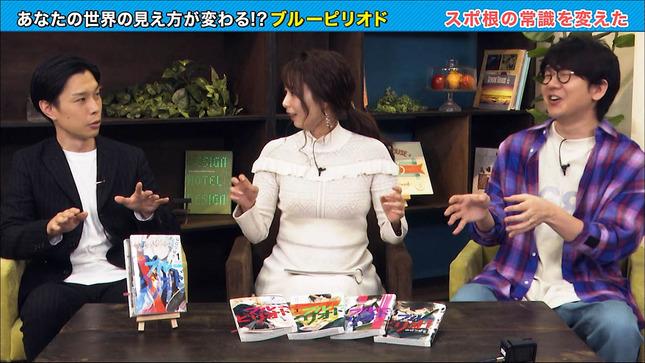 宇垣美里 あの子は漫画を読まない 7