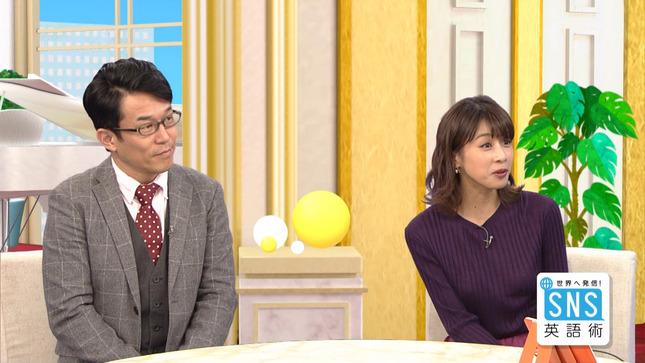 加藤綾子 世界へ発信!SNS英語術 探偵!ナイトスクープ 10