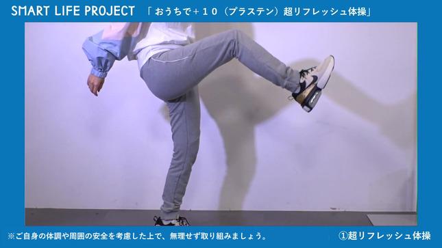 宇賀なつみ スマート・ライフ・プロジェクト 13