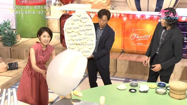 近江友里恵 あさイチ 食の起源 9