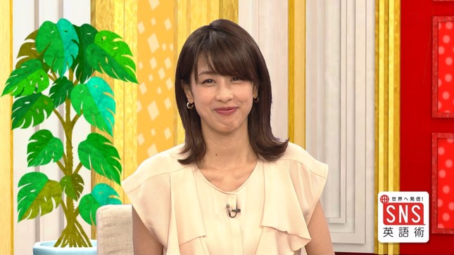 加藤綾子 SNS英語術 池上彰が教えたい! 6
