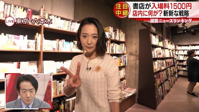 森葉子 報道ステーション スーパーJチャンネル 11