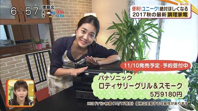 塚本麻里衣 キャスト 5