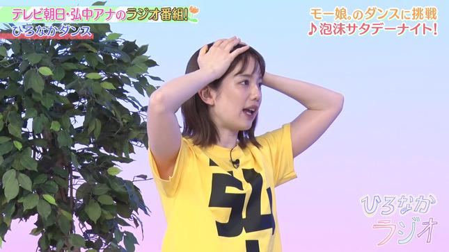 弘中綾香 ひろなかラジオ 10