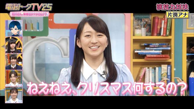 電脳トークTV 池谷実悠 片渕茜 田中瞳 森香澄 17