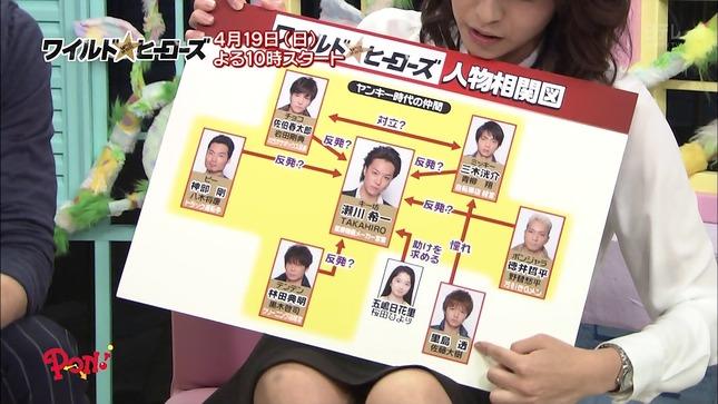 上田まりえ 日テレプッシュ 真相報道バンキシャ! 06