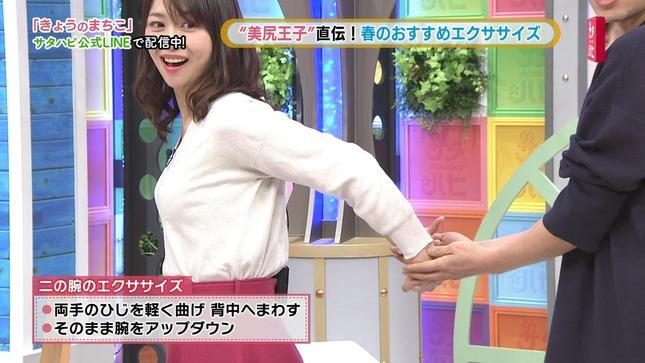 広瀬麻知子 サタ☆ハピ 6
