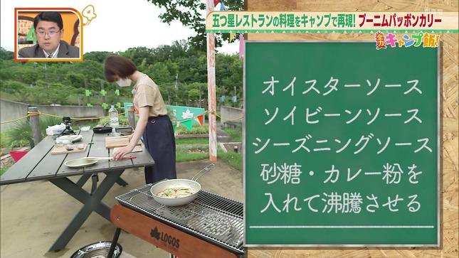 清水麻椰 土曜のよんチャンTV 15