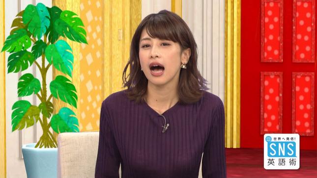 加藤綾子 世界へ発信!SNS英語術 探偵!ナイトスクープ 3