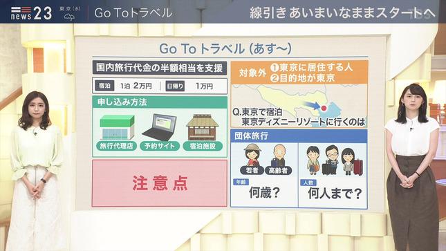田村真子 news23 クイズ!THE違和感 3