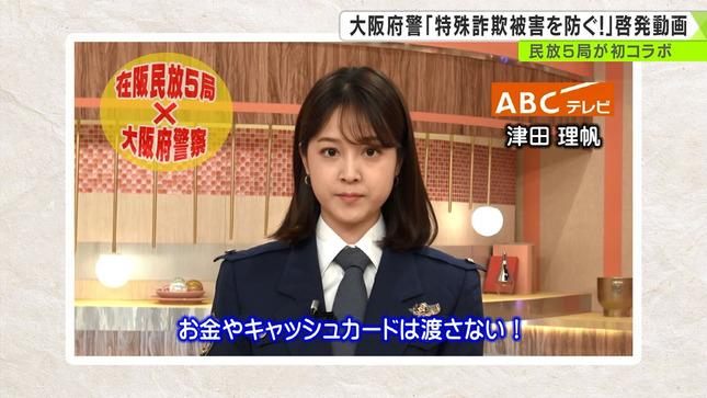 民放5局x大阪府警 気を付けよう詐欺電話 1
