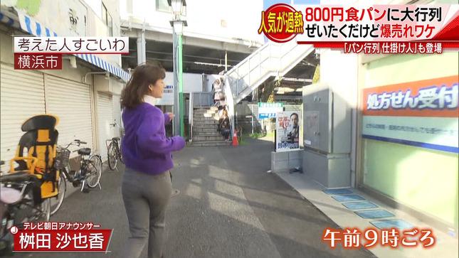 桝田沙也香 スーパーJチャンネル ワイド!3