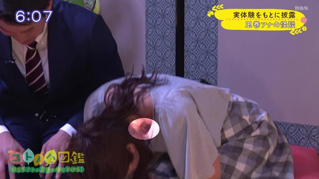 玉巻映美 コトノハ図鑑 18