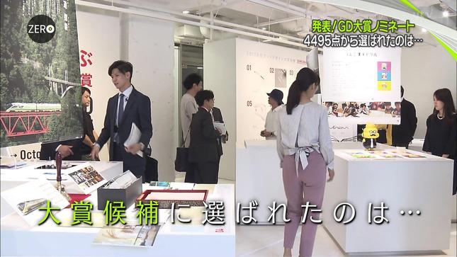 岩本乃蒼 NewsZero  Oha!4 14