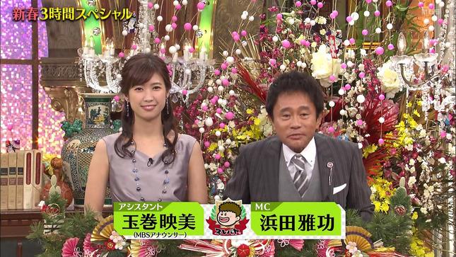 玉巻映美 プレバト新春3時間スペシャル 1