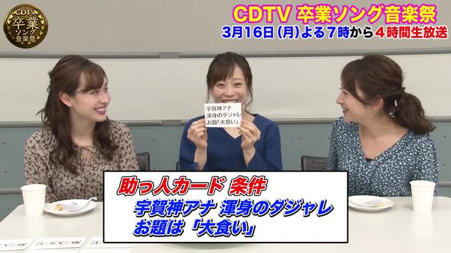 日比麻音子 江藤愛 宇賀神メグ CDTV デカ盛りチャレンジ10