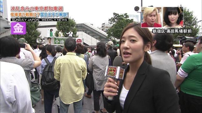 吉田明世 サンデー・ジャポン9