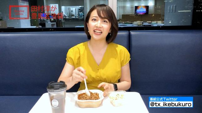 相内優香 ワールドビジネスサテライト 田村淳が豊島区池袋 10