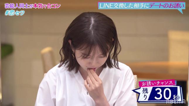 塩地美澄 弘中綾香 ヒロミ・指原の恋のお世話始めました 15