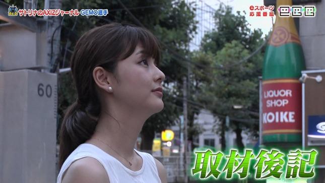 佐藤梨那 eGG 24