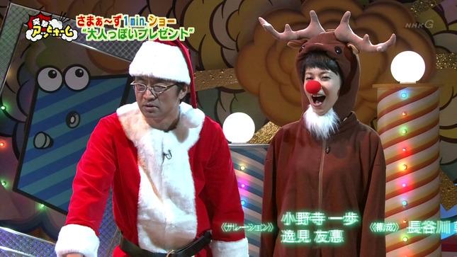 久保田祐佳 紅白宣伝部 突撃アッとホーム 07