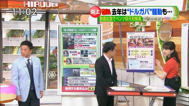 宇賀神メグ ひるおび! JNNニュース 10