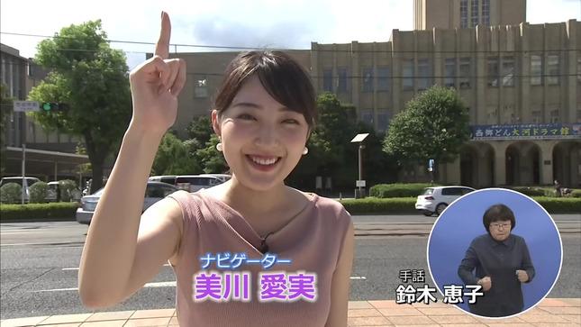 美川愛実 かご☆スタ 4
