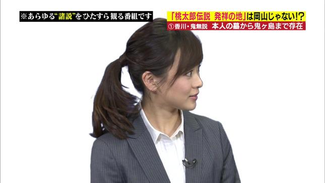 繁田美貴 その話…諸説アリ エンターザM 所さんのそこんトコロ 7